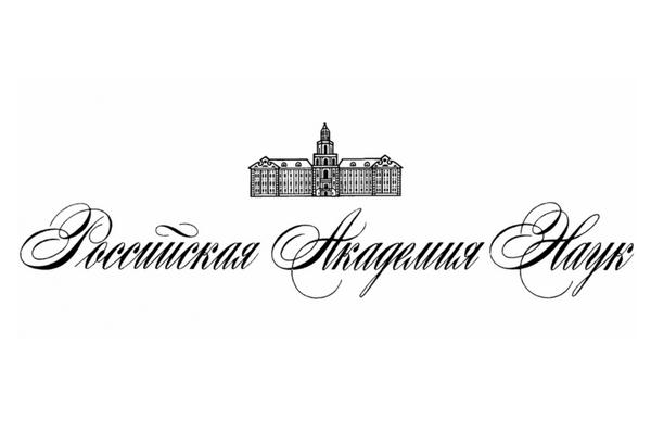 Конкурс 2020 года на соискание медалей Российской академии наук