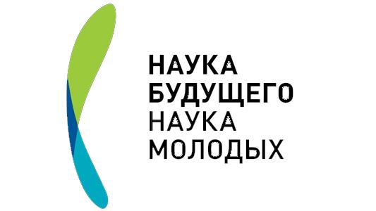 III Всероссийский конкурс научно-исследовательских работ (НИР) студентов и аспирантов «Наука будущего – наука молодых»