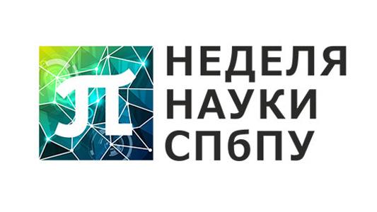 Научная конференция с международным участием XLII «Неделя науки СПбПУ»