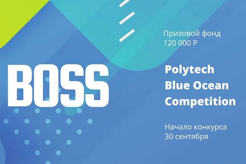 """Конкурс предпринимательских идей """"The Blue Ocean Open Polytech Entrepreneurship Competition"""""""
