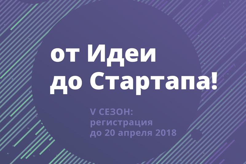V сезон ежегодного Всероссийского конкурса научно-технических работ «Инновационная радиоэлектроника»