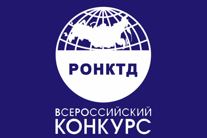 Всероссийский конкурс выпускных квалификационных работ