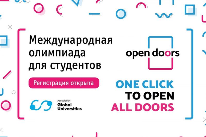 Олимпиада Opendoors