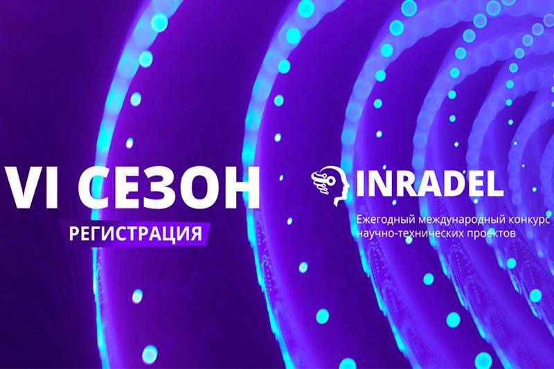 Новый VI сезон Международного конкурса научно-технических проектов «Инновационная радиоэлектроника»