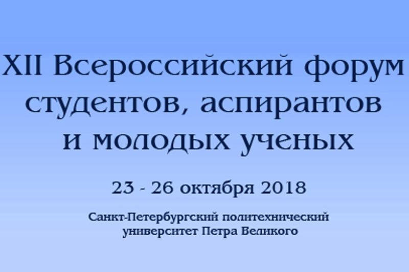 Двенадцатый Всероссийский форум «Наука и инновации в технических университетах»