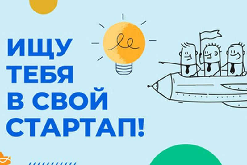 Регистрация на проект «Ищу тебя в свой стартап»