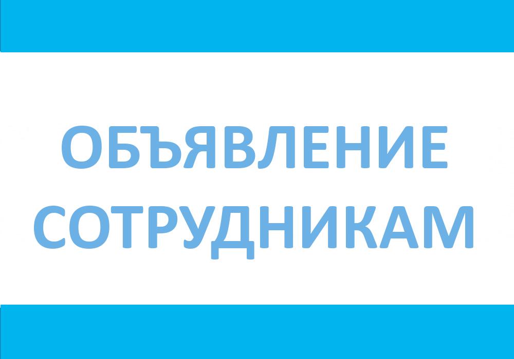 Приказо минимальных требованиях к ППС(13.01.2020)