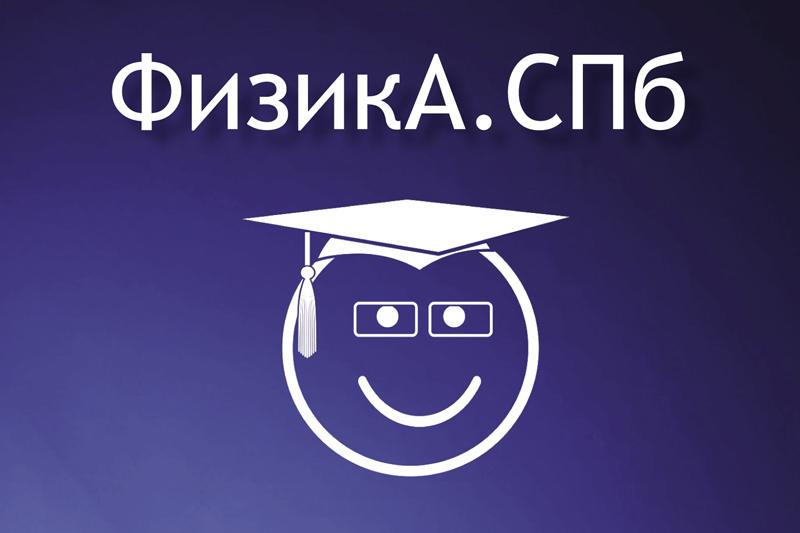 Международная молодежная конференция ФизикА.СПб 2018