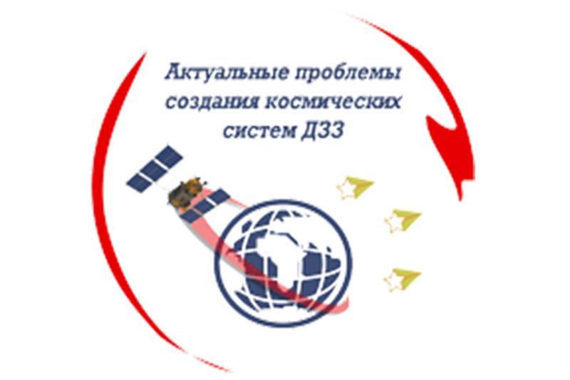 Седьмая международная научно-техническая конференция  «Актуальные проблемы создания космических систем дистанционного зондирования Земли»