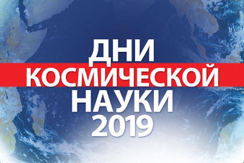Первая всероссийская конференция по космическому образованию «Дорога в космос»