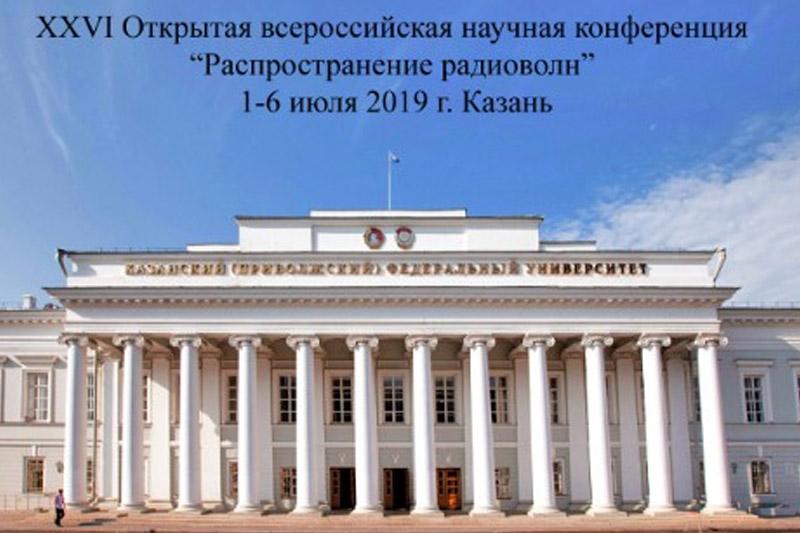 XXVI Всероссийская научная конференция по распространению радиоволн