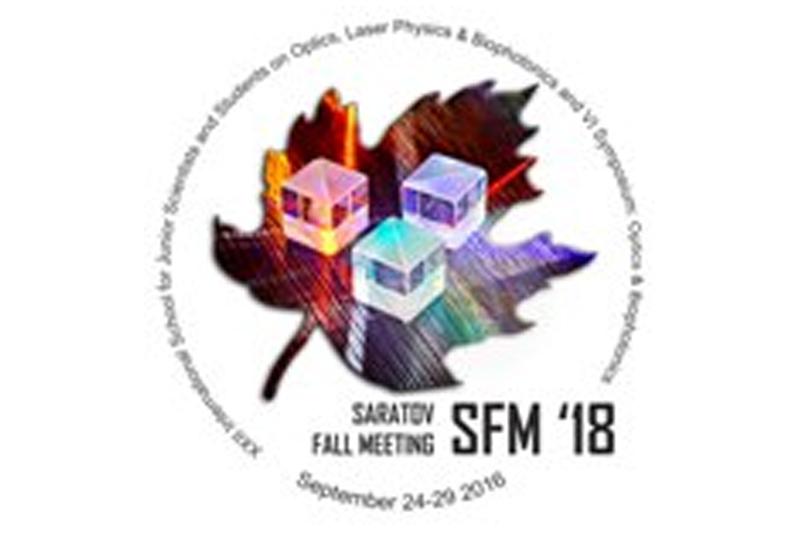 22я Ежегодная Конференция Saratov Fall Meeting 2018