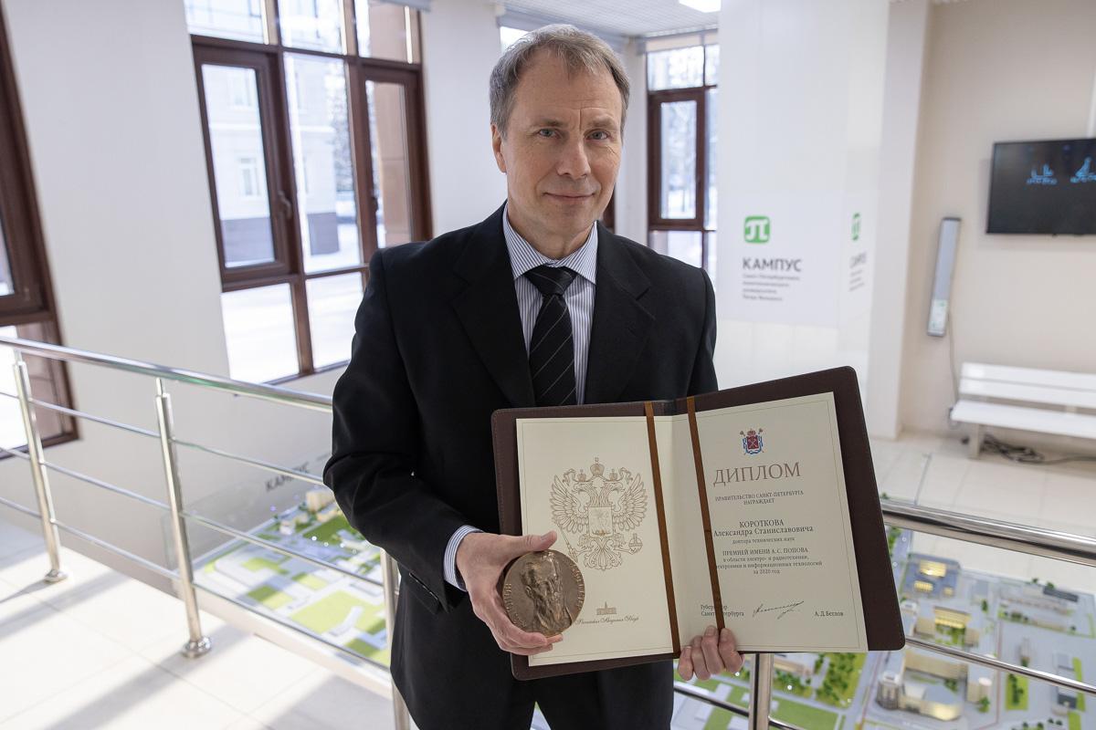 Поздравляем А.С. Короткова с получением премии им. А.С. Попова
