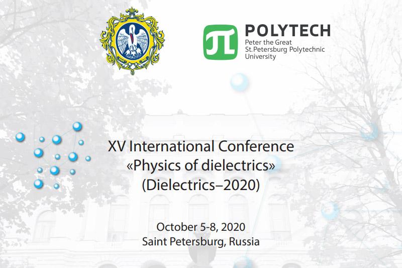 Конференция по физике диэлектриков прошла при поддержке Политехнического университета