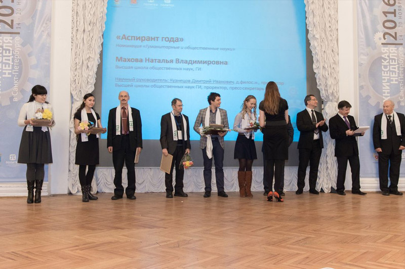 Подведены итоги конкурсов «Студент года», «Аспирант года» и «Молодой ученый года»