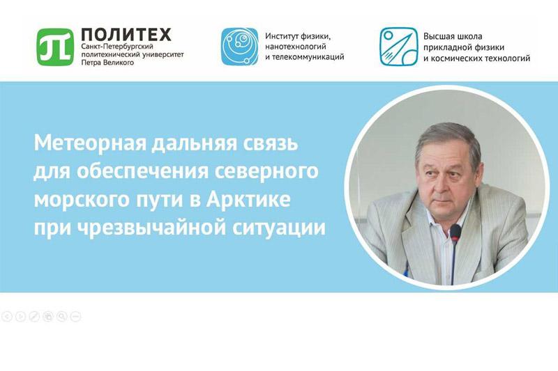 Политех представил преимущества метеорной дальней связи на Китайско-российском симпозиуме