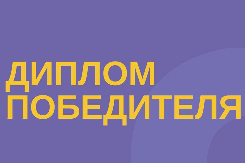 Поздравляем призеров и победителей олимпиады Я-профессионал