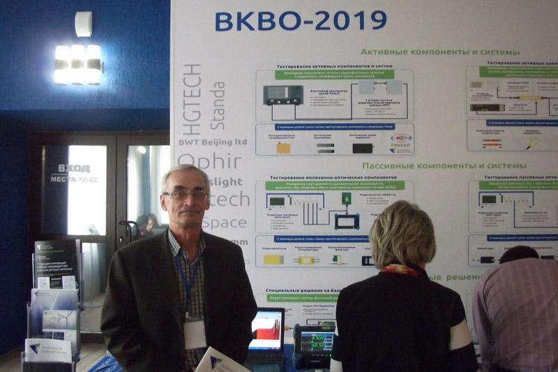 Лавров А.П. принял участие в конференции по волоконной оптике